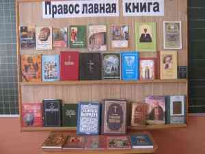 Выставка православной книги в Нижнешибряйской школе.