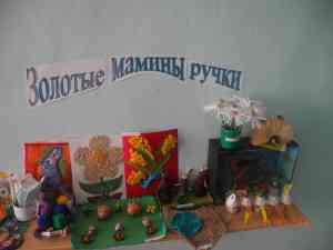 Выставка работ родителей